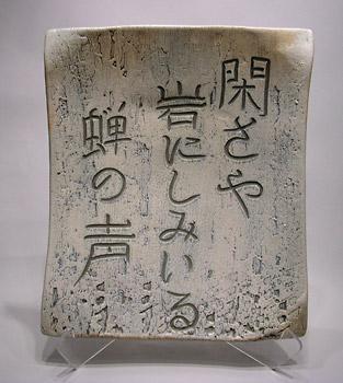 20091126183912-haiku.jpg